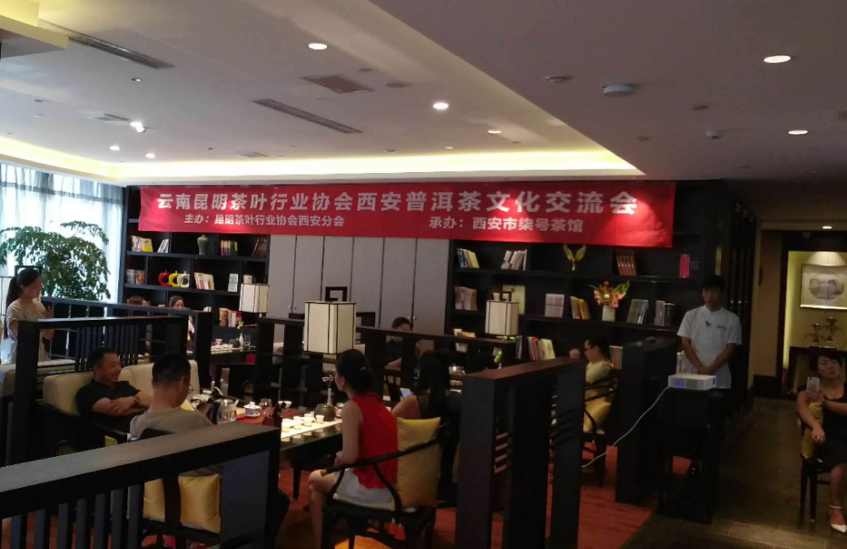 云南昆明茶叶行业协会普洱茶文化交流会在西安柒号馆隆重举办